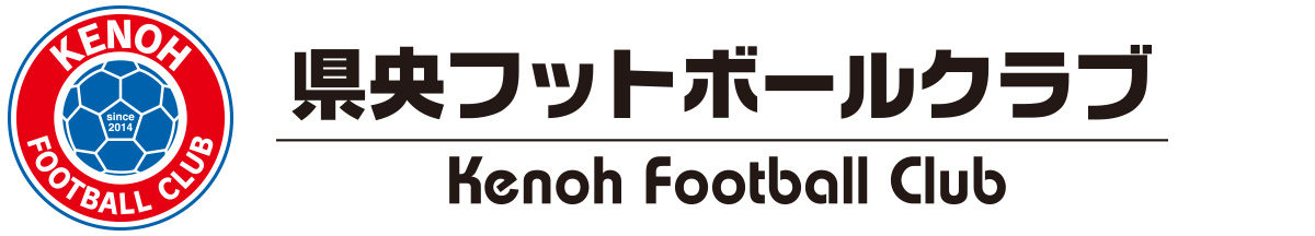 県央フットボールクラブ