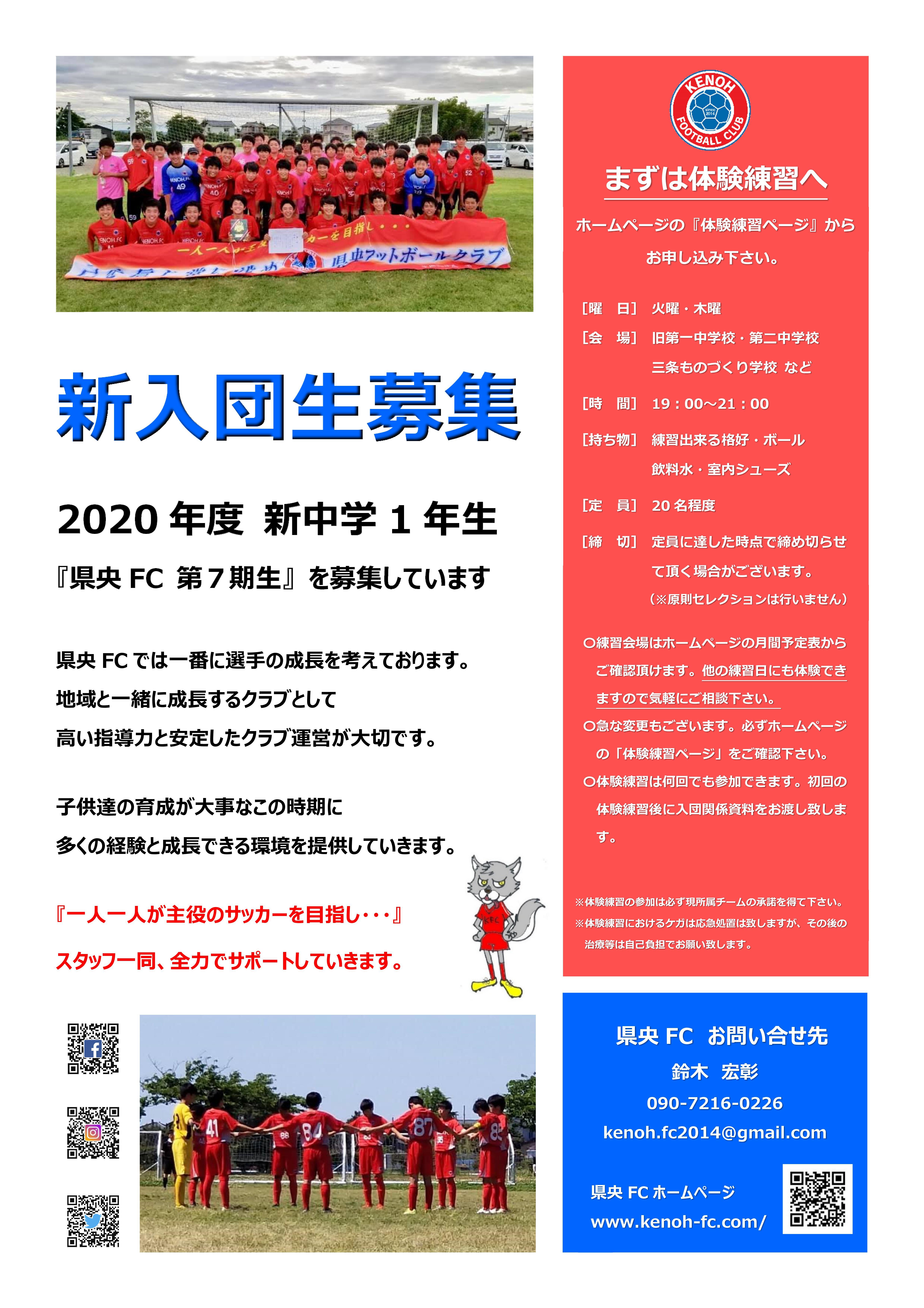 2020taikenannai_2